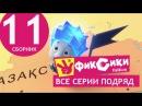 Новые МультФильмы - Мультик Фиксики - Все серии подряд - Сборник 11 серии 63-68