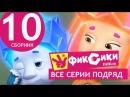 Новые МультФильмы - Мультик Фиксики - Все серии подряд - Сборник 10 серии 57-62