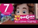 Новые МультФильмы - Мультик Фиксики - Все серии подряд - Сборник 7 серии 39-44