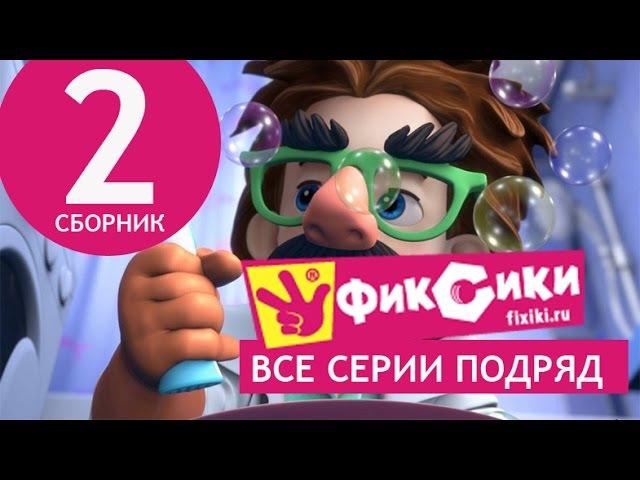 Новые МультФильмы - Мультик Фиксики - Все серии подряд - Сборник 2 (серии 9-14)