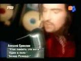 Алексей Ермолин - Чтоб любить эти ноги 1996