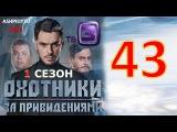 Охотники за Привидениями на ТВ-3 (1 Сезон 43 Серия от ASHPIDYTU в 2013)