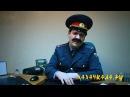 Горцы от ума 3 Правоохранительные органы