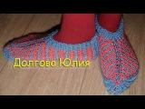 Вязание - домашние тапочки-следочки на двух спицах