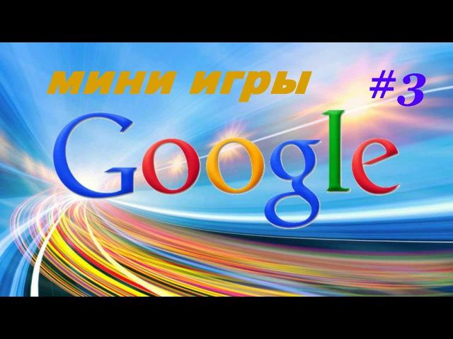 Мини игры от Google 3