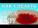 Как сделать красную икру Простой Недорогой рецепт