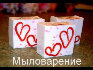 Как сделать мыло дома. Мыло своими руками с сердечками.  Hand made soap with hearts