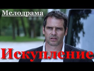 Шикарная мелодрама ИСКУПЛЕНИЕ.Хорошие фильмы кино мелодрамы драмы онлайн russkoe kino