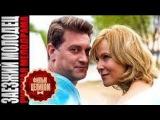 Фильмы с Марией Куликовой в главной роли - Заезжий молодец 2014 HD 720p !