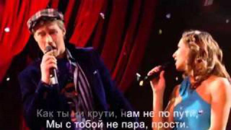 Алексей Воробьев и Татьяна Навка - Не пара