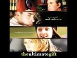 Последний подарок 2006
