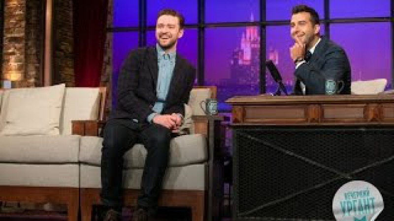 Вечерний Ургант Джастин Тимберлейк Justin Timberlake 200 выпуск 13 09 2013