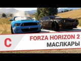 Forza Horizon 2 - Маслкары (СТРИМ)