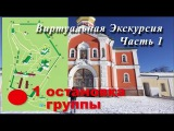 Экскурсия по Валдайскому Иверскому монастырю. ч.1 (рассказывает экскурсовод)