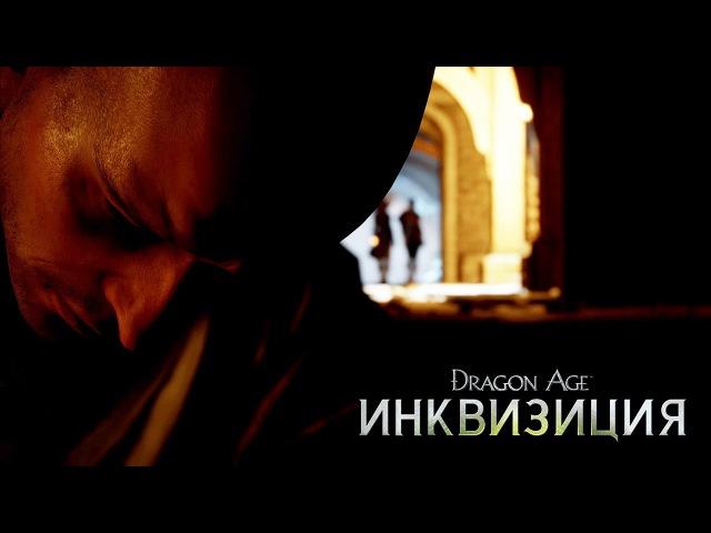 Dragon Age: Инквизиция - официальный трейлер - Возглавь их или погибни