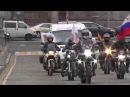 Мотовитязи везут знамя Международного кинофорума «Золотой витязь» в Севастополь