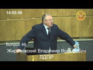 Жириновский в Госдуме | 18.12.2015