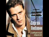 Сергей Любавин-Я не стану.(Моря гладь)