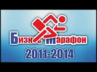 Республиканский бизнес-марафон. Ретроспектива (2011-2014 гг). Республика Марий Эл.