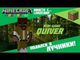 ПОДАЛСЯ В ЛУЧНИКИ!  Minecraft Mini-Game  Quiver