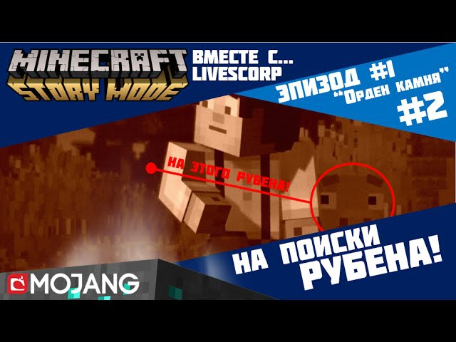 НА ПОИСКИ РУБЕНА! | Minecraft Story Mode | Эпизод №1: ''Орден камня'' | 2