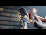 Маша Кольцова / Masha Koltsova - TKHB (Acoustic version)