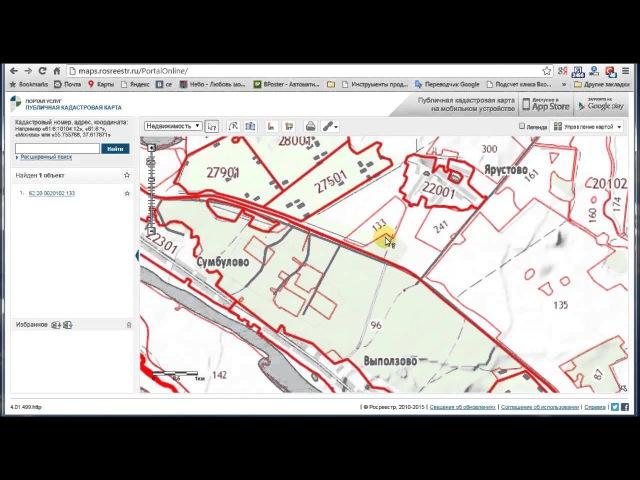 Как проверить земельный участок по ЕГРП.