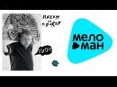 Пахом и Прохор - Курлык Альбом 2013