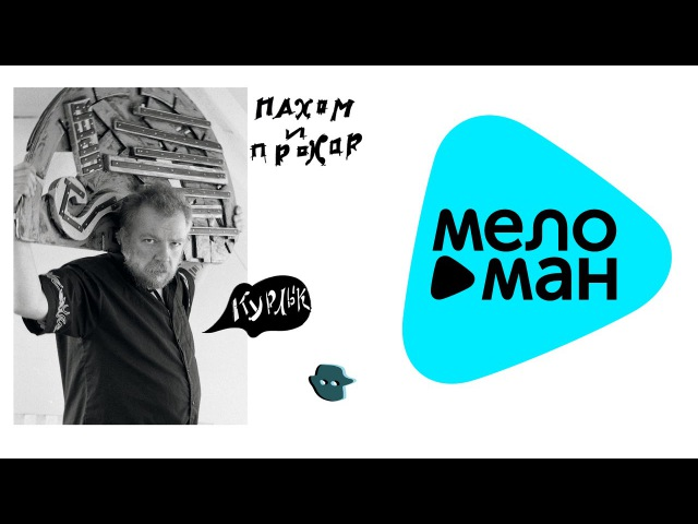 Пахом и Прохор - Курлык (Альбом 2013)