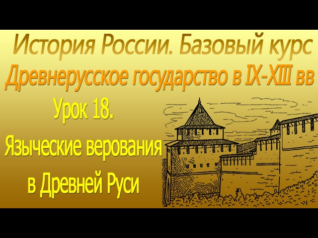 Языческие верования в Древней Руси Древнерусское государство в IХ ХIII вв Урок 18