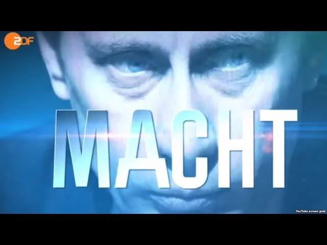 ZDFzeit: Machtmensch Putin / ZDF: Лжевеликан Путин (Закадровый перевод / 15.12.2015)