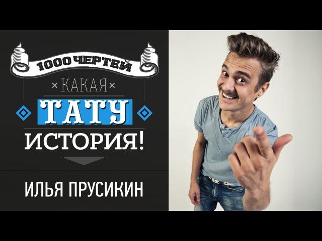 ТЫСЯЧА ЧЕРТЕЙ КАКАЯ ТАТУ ИСТОРИЯ #10 - Илья Прусикин