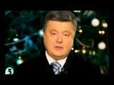 Новогоднее поздравление  президента Украины Порошенко П.А.