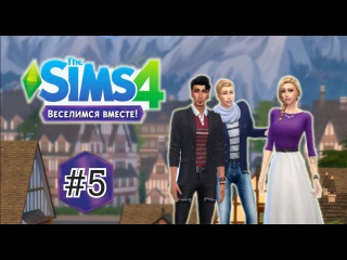 The Sims 4 Веселимся вместе #5 - Клубный день