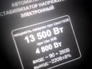Стабилизатор напряжения ресанта спн 9000 - очередной обман ресантой покупателей.
