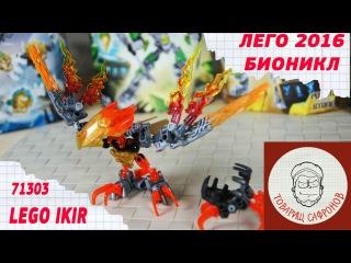 Бионикл 2016 Лего ИКИР 71303, ТОТЕМНОЕ ЖИВОТНОЕ ОГНЯ - LEGO BIONICLE IKIR - CREATURE OF FIRE