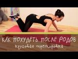 Как быстро похудеть после родов: круговая тренировка