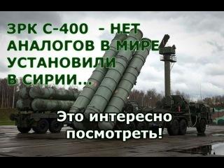 Новейшее Российское ЗРК  С-400 установили в Сирии / Tv Aktualno