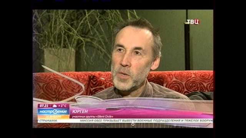 Silent Circle interview for Nastroenie (morning show, TV-Center, Russia)