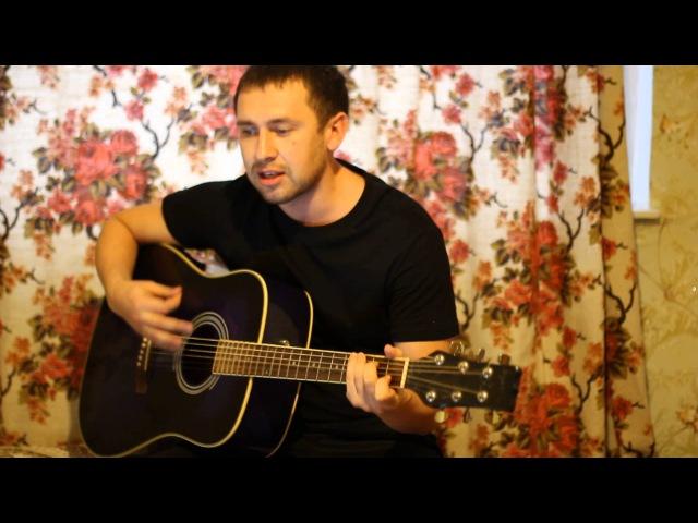 под гитару кавер Зимний сад