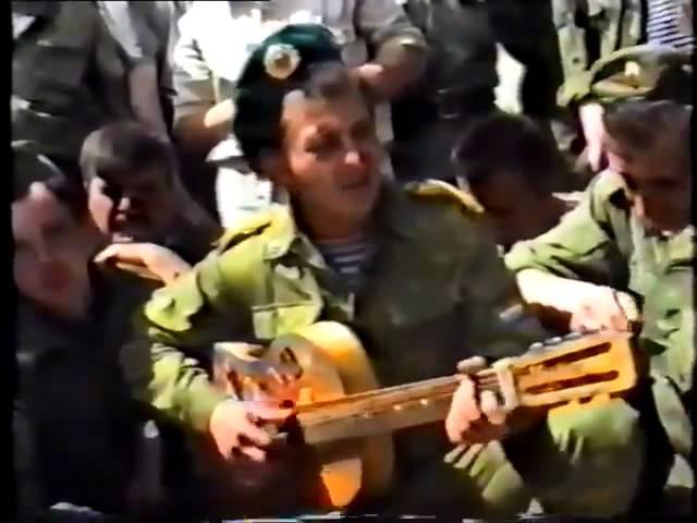 Песня бойцов РОП 1 ММГ 106 ПОГООН 1996 г, в горах на дагестано-чеченской границе..ч-4.