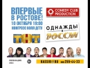 Однажды в России в Первые в Ростове 10 октября Конгресс Холл ДГТУ