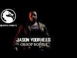 MORTAL KOMBAT X - JASON VOORHEES ОБЗОР БОЙЦА - Кирилл Афонин