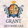 "Частный детский сад ""GRANT"""