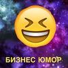 БИЗНЕС ЮМОР;)
