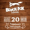 Сеть кофеен - Black Fox Coffee