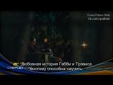 ║• Фичуретка фильма «Выбор» (#8, RUS SUB)