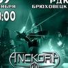 07.11 ANCKORA в Брюховецкой