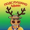 Подслушано в Городе Гагарин