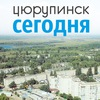 Цюрупинск Сегодня